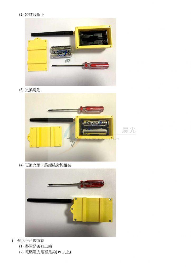 Sub1G 低溫裝置電池更換