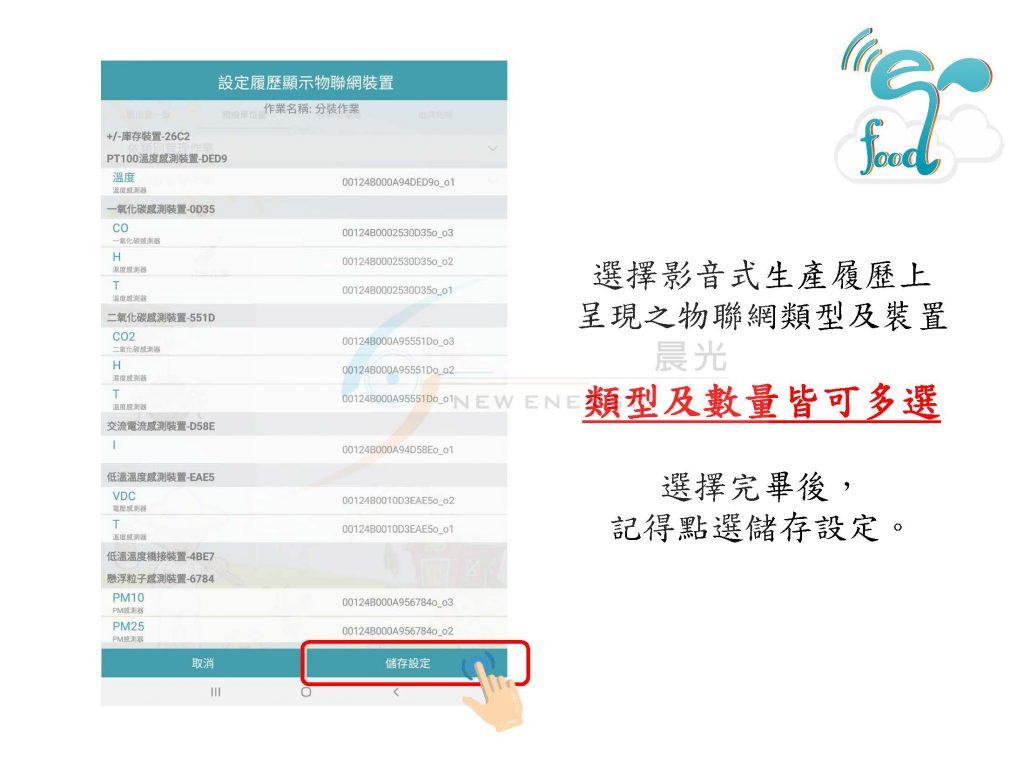 設定履歷顯示物聯網裝置