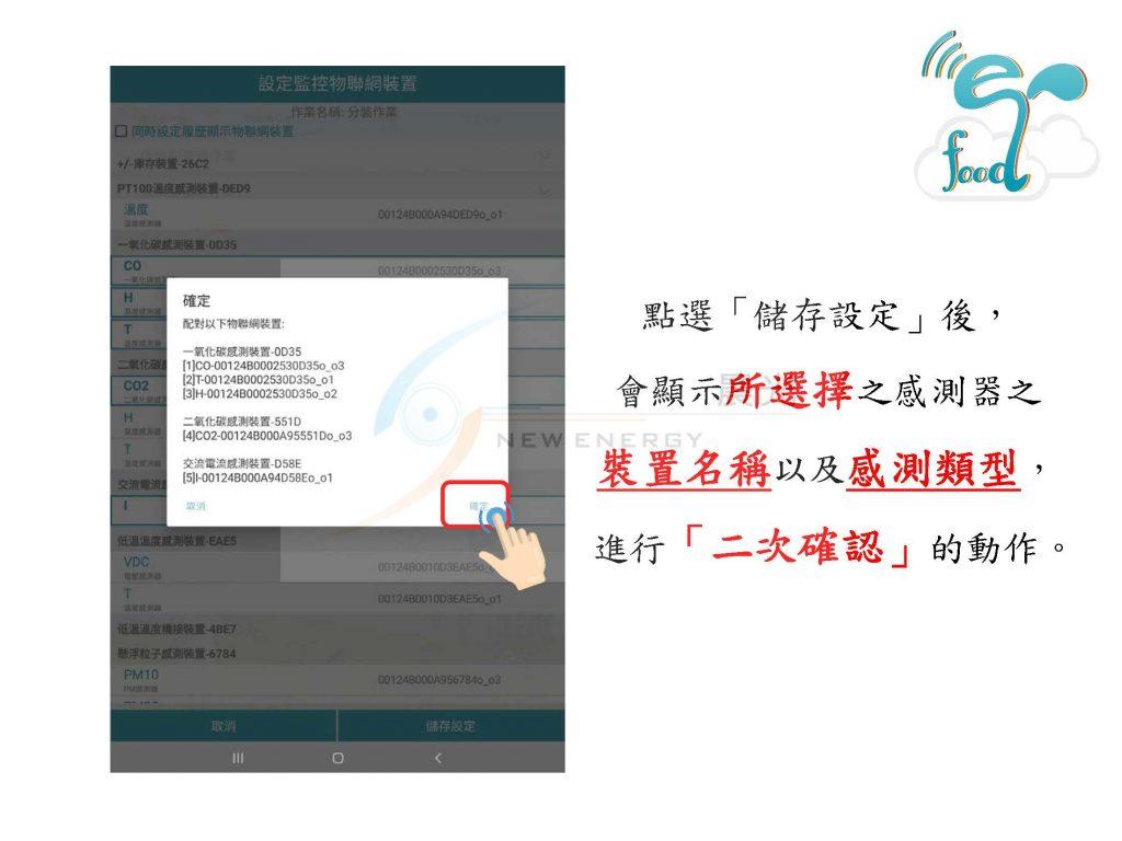 監控物聯網裝置設定