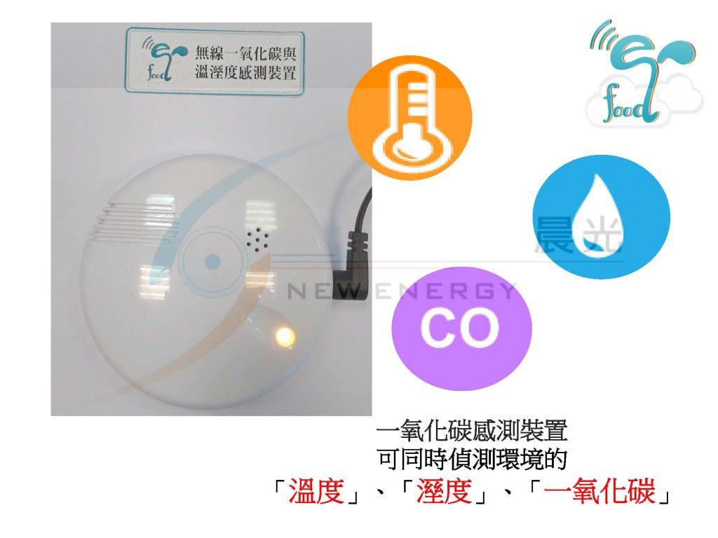 一氧化碳感測裝置