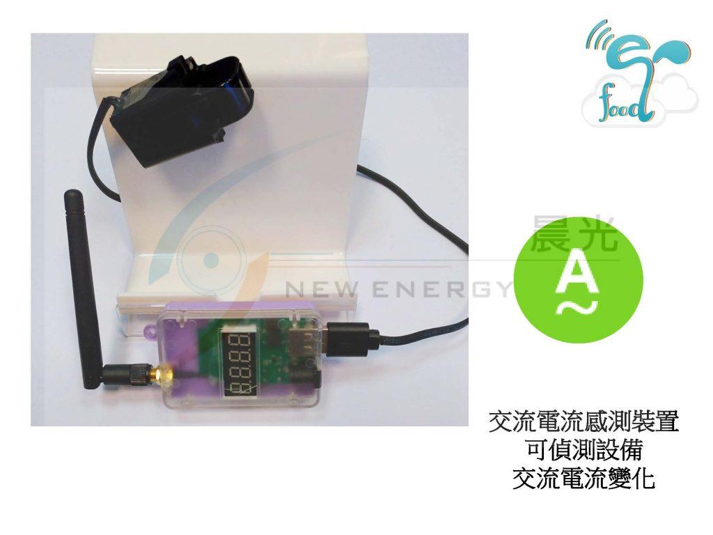交流電流感測裝置