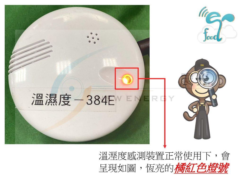溫溼度感測裝置