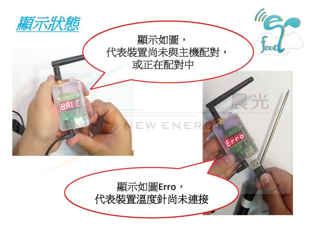 手持溫度感測裝置