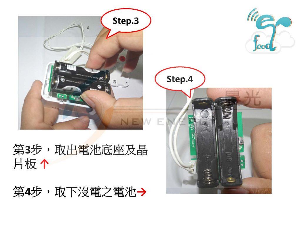 磁簧開關-電池更換