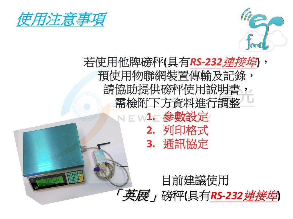 磅秤傳輸裝置