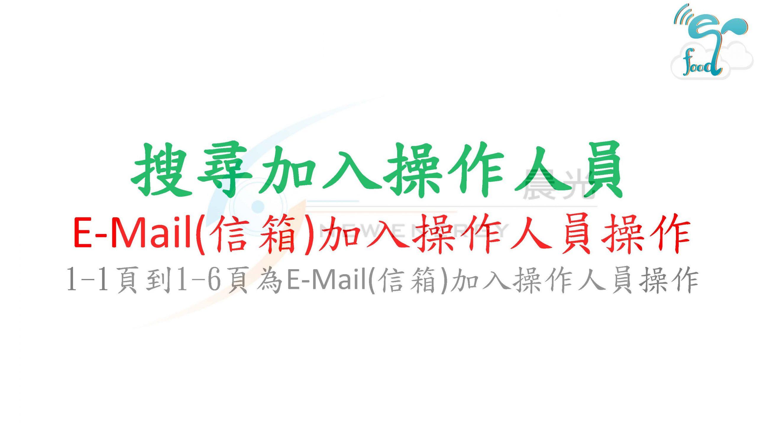 真食呈現,組織管理,管理成員,操作人員,搜尋加入操作人員,E-Mail(信箱)
