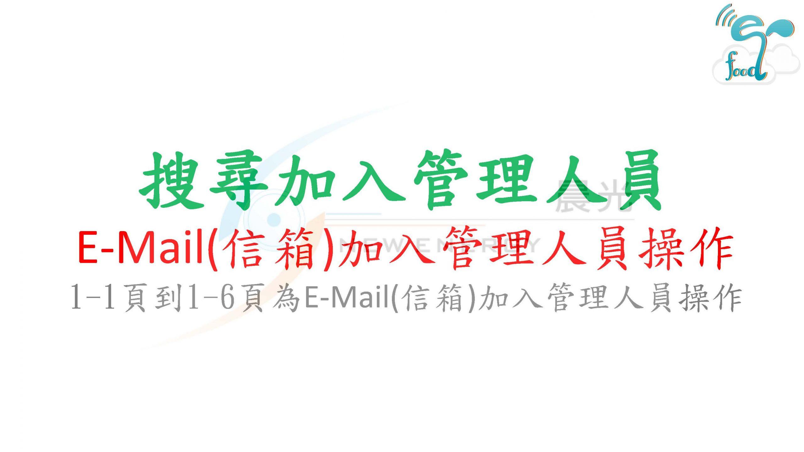 真食呈現,組織管理,管理成員,管理人員,搜尋加入管理人員,E-Mail(信箱)
