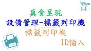 輸入設備識別碼ID